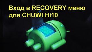 Скачать Вход в RECOVERY меню CHUWI Hi10