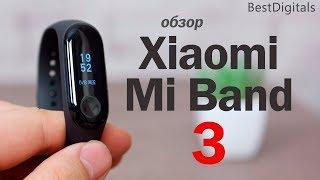 Обзор Xiaomi Mi Band 3 – новый бестселлер среди браслетов!