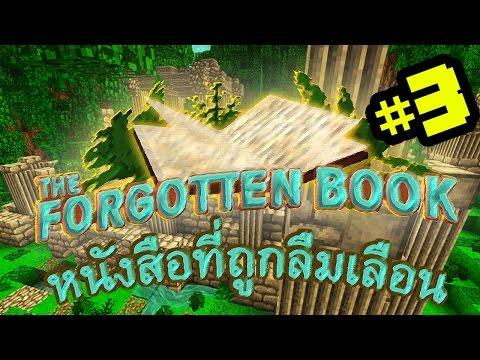 Tackle⁴⁸²⁶ Minecraft หนังสือที่ถูกลืม #3 - ลงไปลึกแล้วลึกอีก