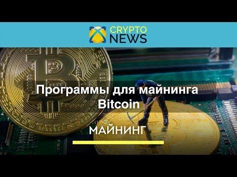 Программы для майнинга Bitcoin. Какие программы нужны для майнинга Биткоин!?