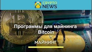Программы для майнинга Bitcoin
