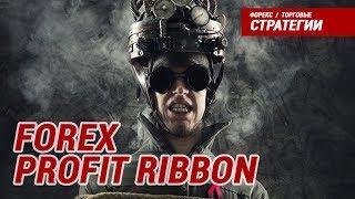 Торговые системы - Forex Profit Ribbon | Подробный разбор(, 2017-11-21T16:20:23.000Z)