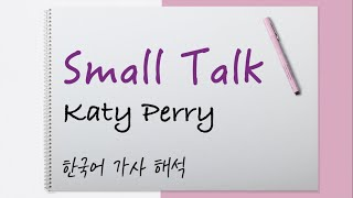 Download   Katy Perry   Small Talk lyrics 1 MP3