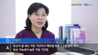 여노피산부인과 강미지원장 임신주기와 가임기 계산법