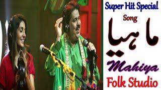Zidaan Na Kar Meda Mahiya New Song Shafaullah Khan Rokhri Season 1 Folk Studio.