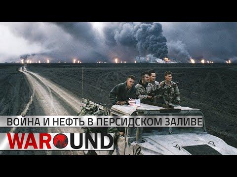 Война и нефть