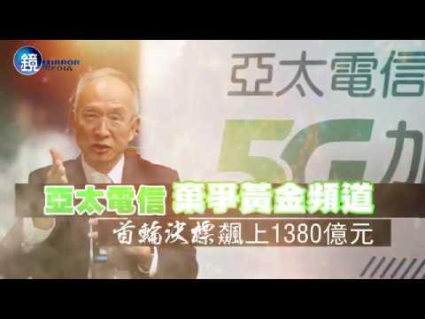 鏡週刊【5G首回合決標】》亞太電信棄爭黃金頻道  首輪決標飆上1380億元