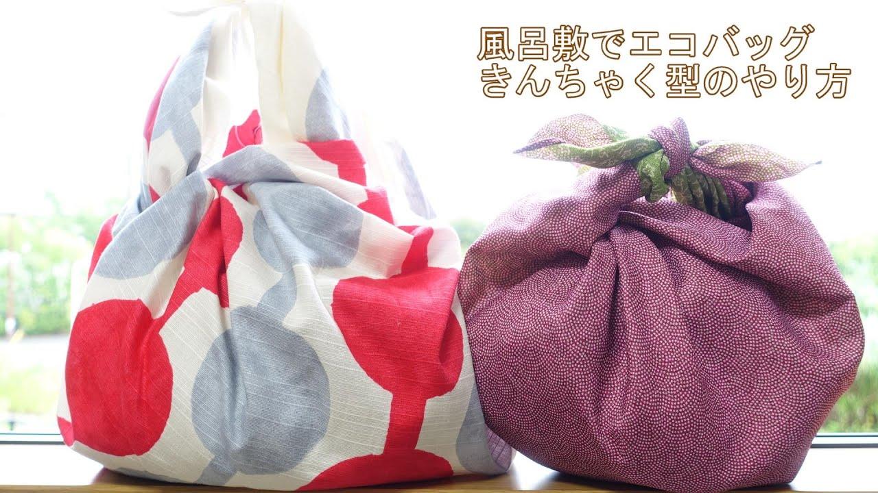 作り方 風呂敷 バッグ