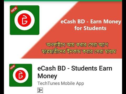 Ecash Bd/অনলাইনে টাকা আয় করুন দিনে 80-100 টাকা