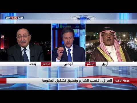 العراق.. غضب الشارع وتعليق تشكيل الحكومة  - نشر قبل 1 ساعة