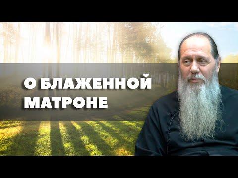О блаженной Матроне Московской (о. Владимир Головин, г. Болгар)