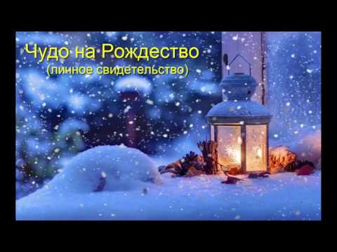 Чудо на Рождество - Личное свидетельство служителя церкви