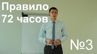 Обучение тайм-менеджменту - видео-уроки по тайм-менеджменту Олега Лялика. Выпуск 3. Правило 72 часов
