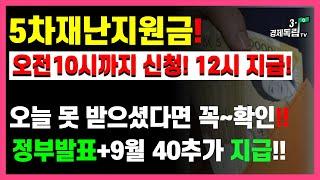[5차 재난지원금~오전10시까지 신청!! 12시 지급!…