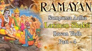 Sampurna || Ramayan Aalha Laxman Shakti Ravan Vadh Part - 4 || #Sanjo Baghel