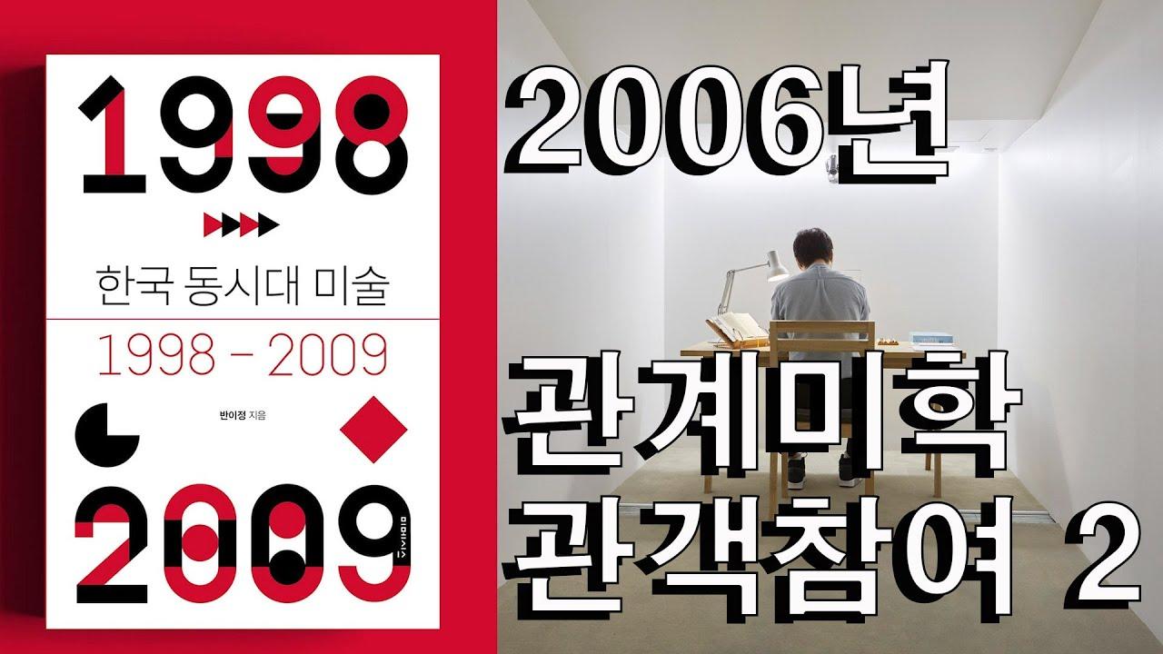 한국 동시대미술: 2006년 관계미학 관객참여미술 2부