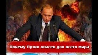 Почему Путин опасен для всего мира