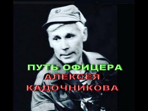 Путь офицера Алексея Кадочникова фильм Вадима Старова