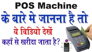PoS Machine | Swipe ATM Card  | must watch for knowledge