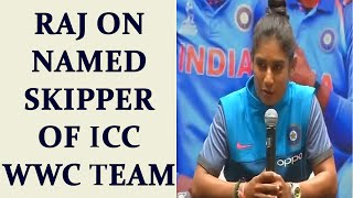 Mithali Raj reacts on being named the captain of Women's World cup team, Watch | Oneindia News