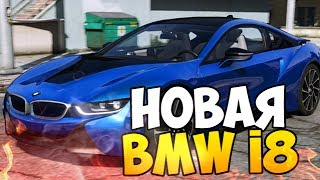 ТОП 6 КРУТЫХ ТАЧЕК В GTA, НОВАЯ BMW i8 - CRMP #45