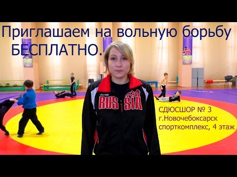 Приглашаем на занятия по вольной борьбе БЕСПЛАТНО. Новочебоксарск.