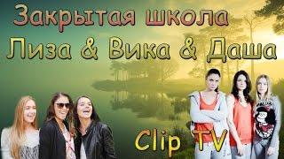Закрытая школа ( Лиза & Вика & Даша ) | Clip TV
