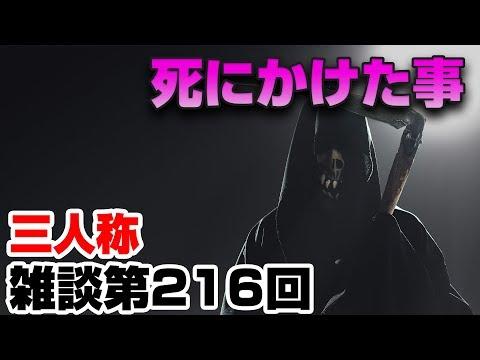 三人称雑談放送【第216回】