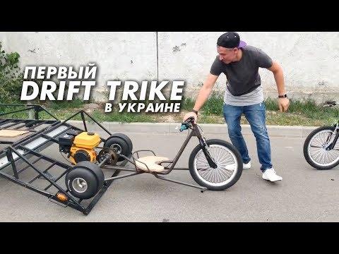 Первый в Украине ДРИФТ ТРАЙК с мотором и задним приводом | Drift Trike