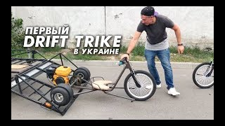 First in Ukraine DRIFT TRAIK