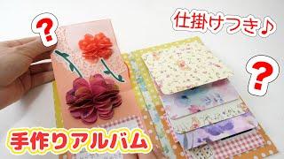 【100均DIY】折り紙で作れる母の日プレゼント♪仕掛けつきの手作りアルバム・カーネーションの作り方【 こうじょうちょー  】