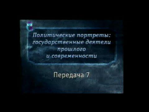Великие политики. Передача 7. Сергей Юльевич Витте