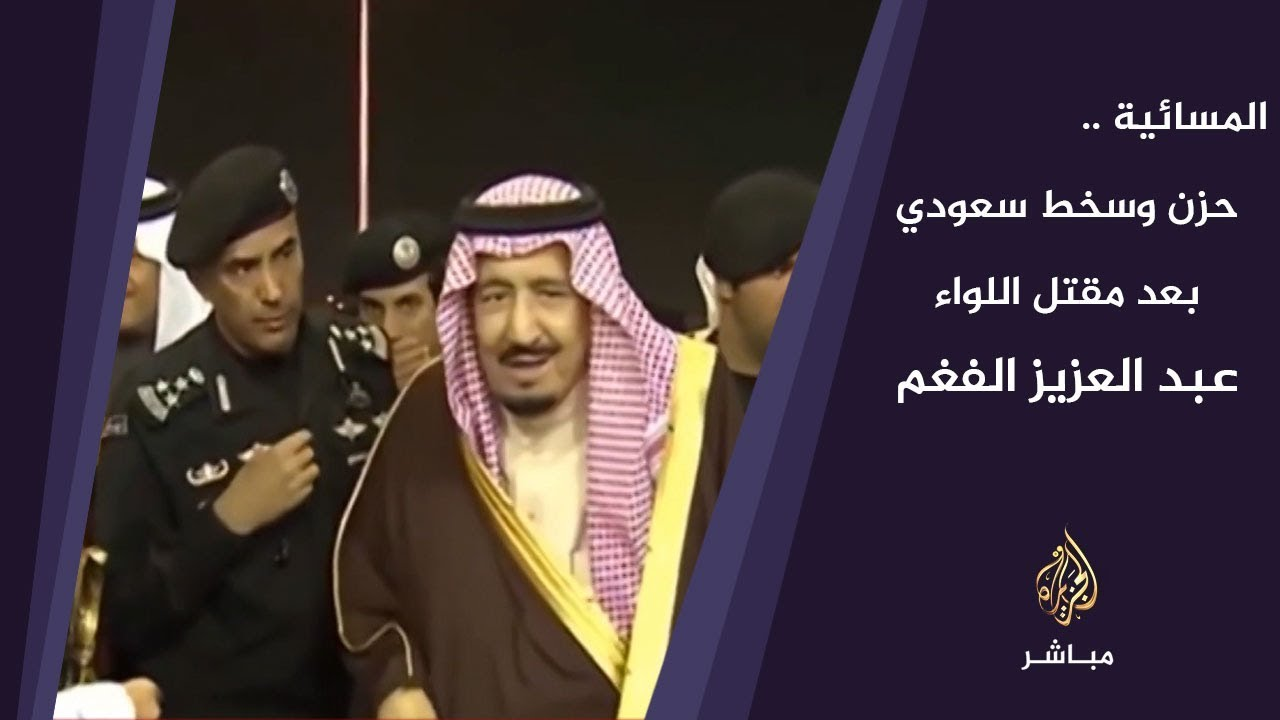 المسائية حزن وسخط سعودي بعد مقتل اللواء عبدالعزيز الفغم Youtube