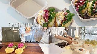 cafe vlog / 아는거 다 알려주는 샌드위치 수업…