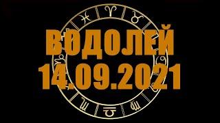 Гороскоп на 14.09.2021 ВОДОЛЕЙ
