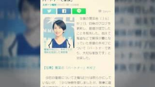 奥菜恵、離婚成立で宣言「木村了は大切なパートナーで家族」 スポーツ報...