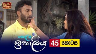 Kolamba Ithaliya   Episode 45 - (2021-08-16)   ITN Thumbnail