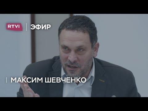 Максим Шевченко: «Политика