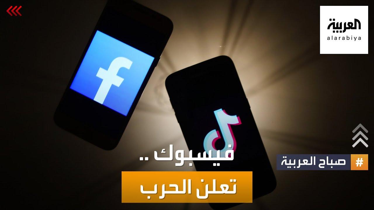 صباح العربية | فيسبوك.. تعلن الحرب مع تيك توك بمليار دولار  - نشر قبل 11 ساعة