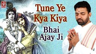 Tune Ye Kya Kiya by Bhai Ajay Ji | Krishna Bhajan | Hindu Devotional Songs