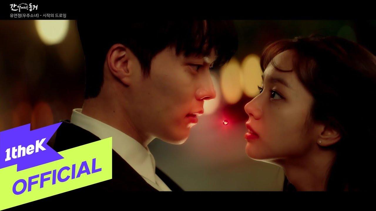 [MV] Yoo Yeon Jung(유연정(우주소녀)) _ Beginning of Our Drawing(시작의 드로잉)