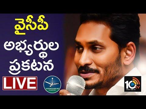 YS Jagan LIVE | YSR Congress Party Candidates List Announcement Live | 10TV News