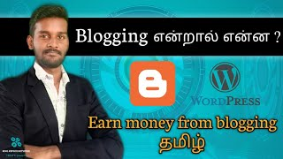 What is blogging | How to earn from blogging 2020 | Create free blog | Tamil