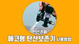 에코형 탄산보존기 사용법
