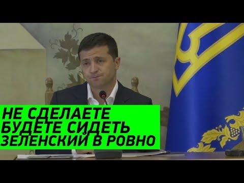 Зеленский в Ровно сделал ЖЕСТКОЕ предупреждение владельцам НЕЗАКОННЫХ АЗС