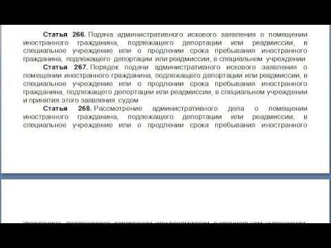 Глава 28  Производство по административным делам о помещении иностранного гражданина, подлежащего де