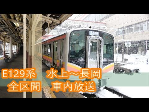 【車内放送】E129系 水上~長岡