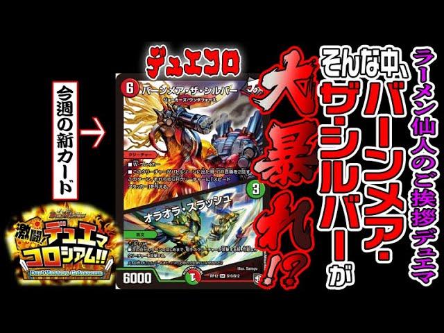 【デュエマ】新カード⦅バーンメア・ザ・シルバー⦆がやばすぎる!?【熱闘!デュエマコロシアム‼︎】