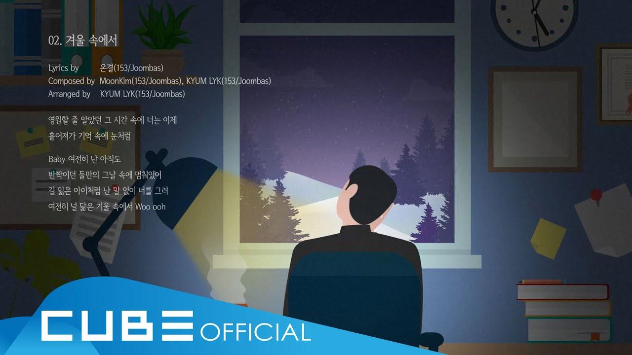 육성재 (YOOK SUNGJAE) - '겨울 속에서 (From Winter)' Lyric Video
