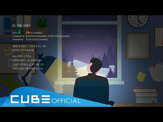 육성재 (YOOK SUNGJAE) - '겨울 속에서 (From Winter)' Lyric Video